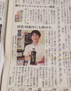 平成28年7月21日 中日新聞朝刊