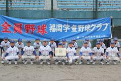 第3位-福岡学童野球クラブ