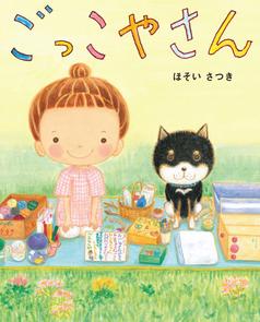 ごっこやさん(くもん出版)2016年