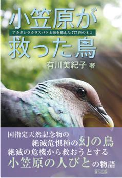 小笠原が救った鳥
