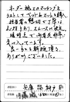 兵庫県在住60代男性