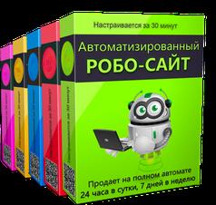 Данный продукт, полностью автоматизированный, приносящий прибыль робо-сайт, даст Вам возможность не только хорошо заработать, но и собрать хорошую базу подписчиков, плюс права перепродажи и 100% прибыль Ваша.