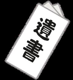 清須市での遺言書作成をサポートします。