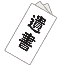 名古屋市中村区での遺言書作成をサポートします。