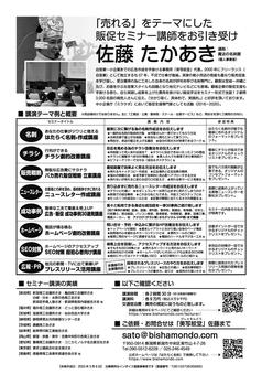 講師プロフィール 佐藤たかあき(美写紋堂 魔法の名刺屋)