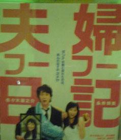 映画 夫婦フーフー日記の館内ポスター
