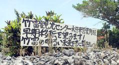 竹富観光センターの早期移転を求めて竹富島内に設置された看板(12日)
