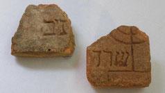 Ceramic Hebrew menorah, Navacepeda de Tormes, Spain. Museo de Ávila