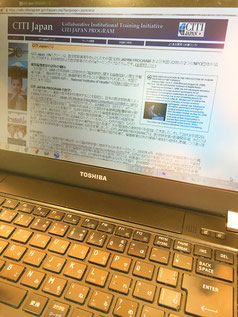 (CITI Japan e-ラーニングプログラム)