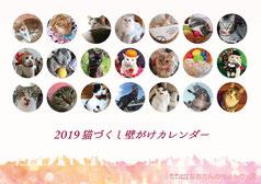 2019年 猫づくし壁掛けカレンダー