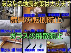 「地震対策サービス」