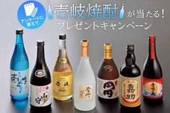 長崎県懸賞-壱岐焼酎プレゼント