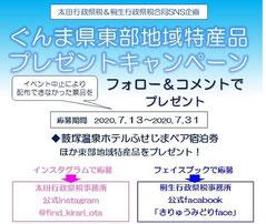 群馬県県東部県税事務所-ぐんま特産品-SNSキャンペーン