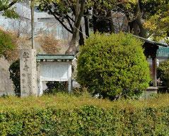 公園前には細川ガラシャ最期の地、越中井がある