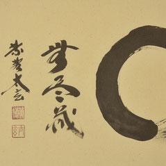 Kobayashi Taigen (*1938) | Ensō Circle