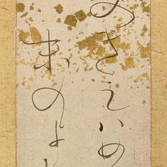 Ōtagaki Rengetsu (1791-1875) | Bamboo Poem