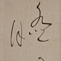 Ōtagaki Rengetsu (1791-1875) | Tanzaku