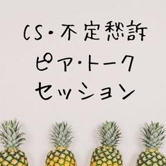 CS・ピアトークセッション(パイナップル4つが並んだ写真)