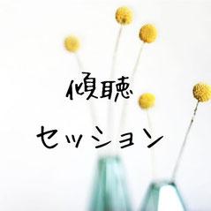 傾聴セッション(花瓶の黄色い花の写真)