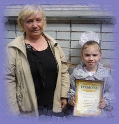 Артемьева Даша 1Б класс и Татьяна Владимировна