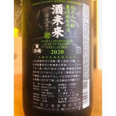 榮光冨士酒未来純米大吟醸無濾過生原酒  日本酒 地酒