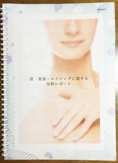 DNAによる予防美容、お肌のレポート