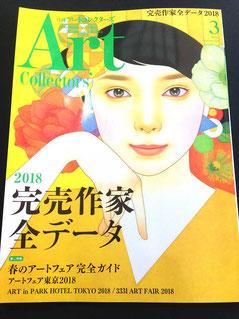 Artコレクターズ掲載 田村幸章