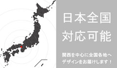 大阪,兵庫,京都,奈良,関西のカフェなどの店舗デザイン,リノベーション,リフォーム住宅のデザイン,インテリア店舗デザイン事務所