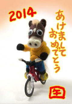 平成26年(2014年) 午年