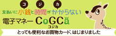 CoGCa(コジカ)について
