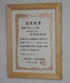 石川県金沢市・野々市・白山市で腸セラピー腸もみをするならほしみぐさへご相談ください。