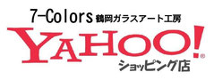 7-Colors 鶴岡ガラスアート工房 yahoo!ストア 名入れ記念品・プレゼント