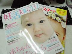 赤ちゃんがほしくなったら 金沢市不妊整体ほしみぐさ
