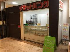 チケットバンク金沢駅前店