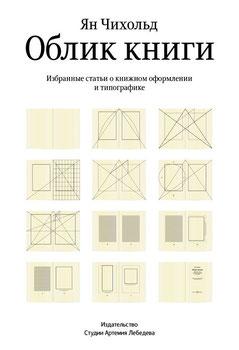 типографика, верстка, оформление книги