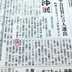 沖縄タイムス掲載 平成31年1月26日(土)