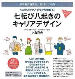 「七転び八起きのキャリアデザイン」チラシ