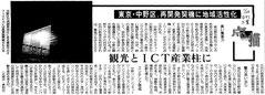 日刊工業新聞2011/11/28