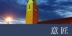 岐阜・意匠・建物・発明・多治見・土岐・恵那・中津川・可児・関・美濃・高山・飛騨・下呂