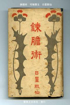 「鍛錬術」-日置默仙(東川寺蔵書)