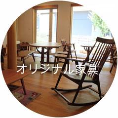 無垢のオリジナル家具