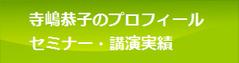 寺嶋恭子のプロフィール・セミナー・講座実績
