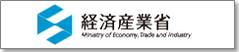 経産省ロゴ