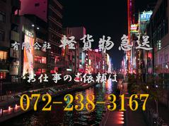 緊急便 堺 大阪 軽貨物 急送 運送 配送 有限会社軽貨物急送 大阪軽貨物運送 0722383167