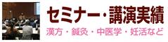 新潟市の漢方薬専門店「西山薬局」のメディア実績ページへ