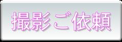 仙台 宮城 写真 写真館 撮影依頼 宣材 プロフィール写真 オーディション写真 マッチングアプリ