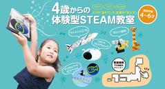 4歳から学べる幼児IT教室(週1回1時間)