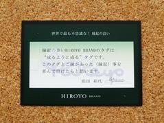 タグ台紙(日本語)表面