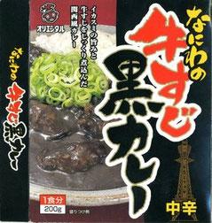 大阪・なにわの牛すじ黒カレー