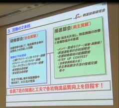 物流技術研究会の活動経緯を紹介